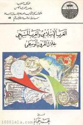 تحميل تحميل كتاب الغرب الإسلامي والغرب المسيحي في غضون القرون