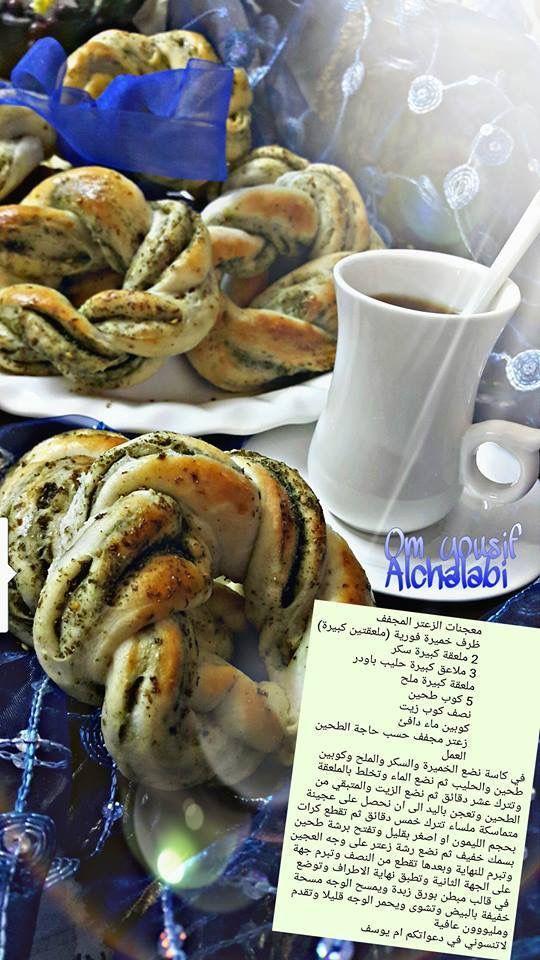 معجنات الزعتر المجفف Food Dishes Recipes Diy Food Recipes