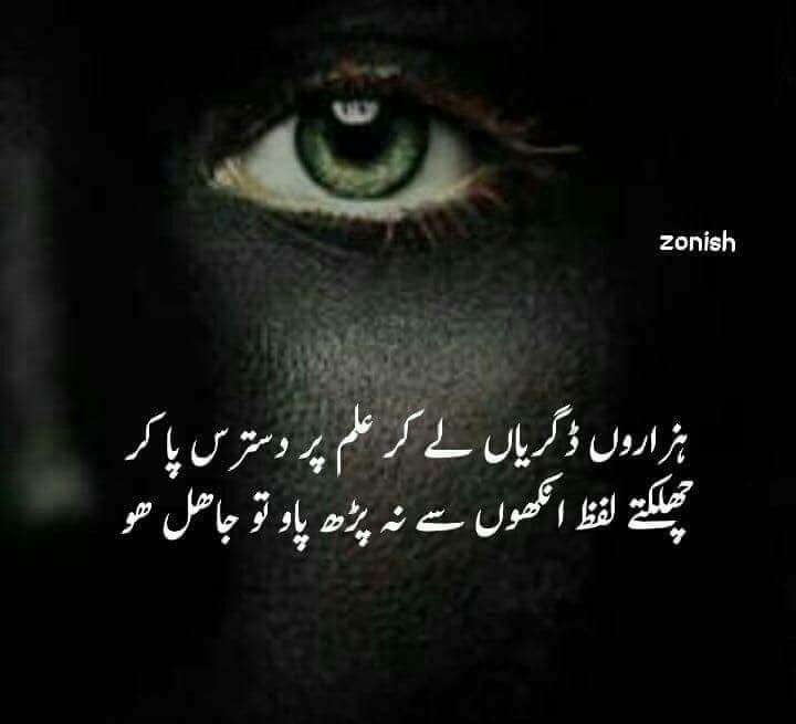 Pin By Fatima Saleem On Wish