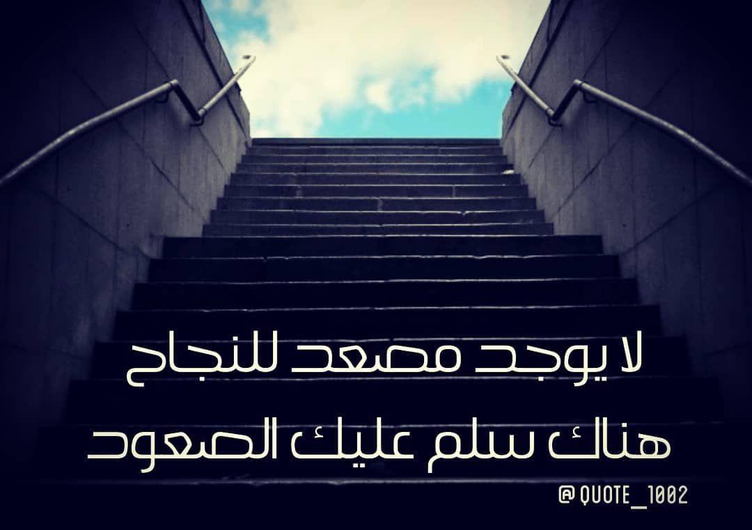 لا يوجد مصعد للنجاح هناك سلم عليك الصعود Quotestoliveby Quote Quotes Quotesaboutlife Motivationalquotes Motivation B Motivational Quotes Stairs Quotes