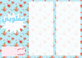 مدونة أ نورة الشريف مطويات فارغة للإستخدام Phone Wallpaper Images Blog Phone Wallpaper