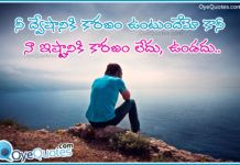 Telugu Heart Breaking Painful Love Sad Quotes Images Ravi Love
