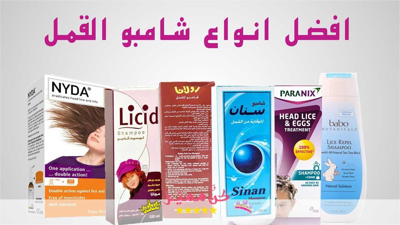 افضل شامبو للقمل Shampoo Lice Shampoo Treatment
