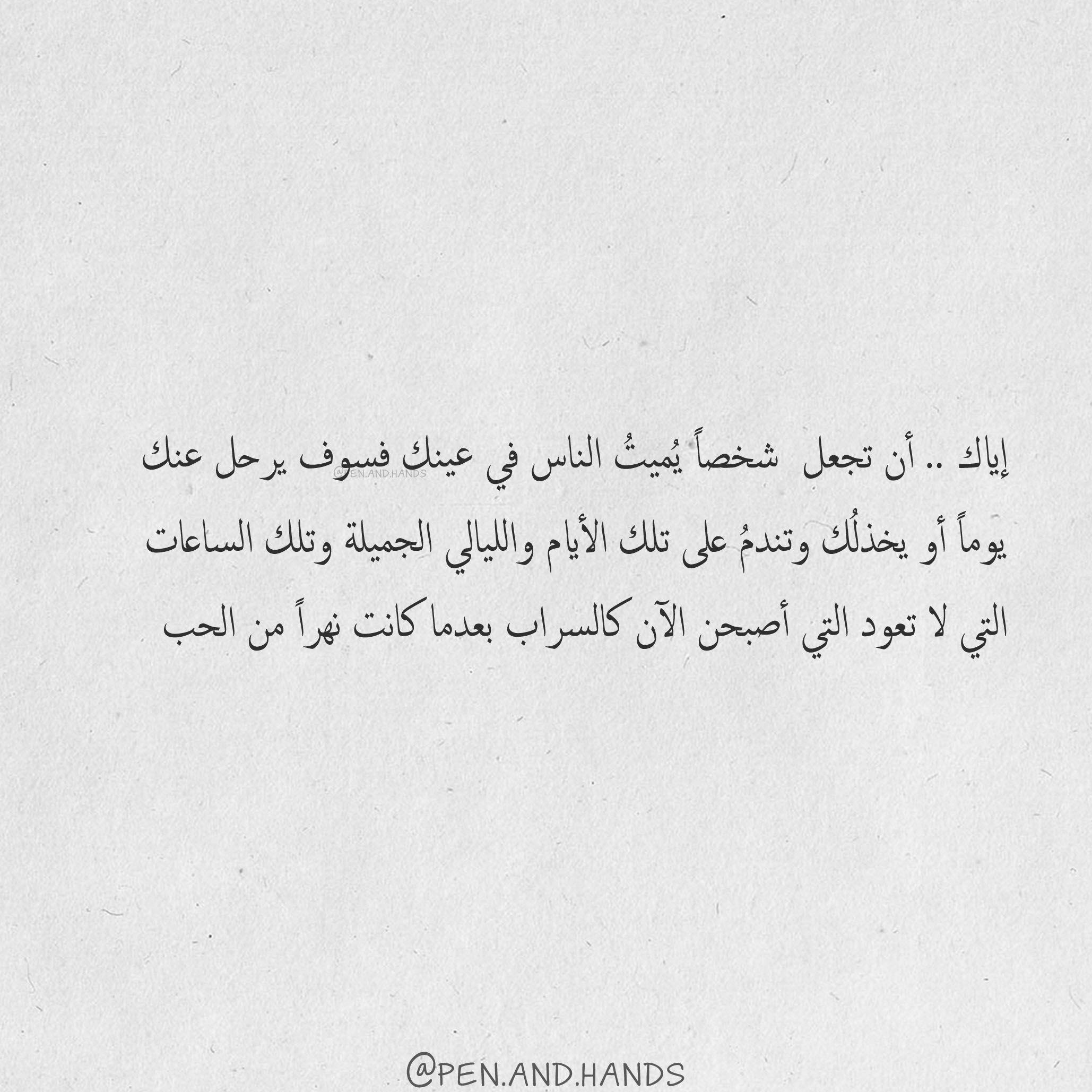إياك أن تجعل شخصا ي ميت الناس في عينك فسوف يرحل عنك يوما أو يخذل ك وتندم على تلك الأيام والليالي الجميلة وتلك الس Arabic Calligraphy Calligraphy Qoutes