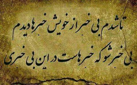 Pin By Xiii On شعروادبيات Text On Photo Persian Poetry Persian Quotes