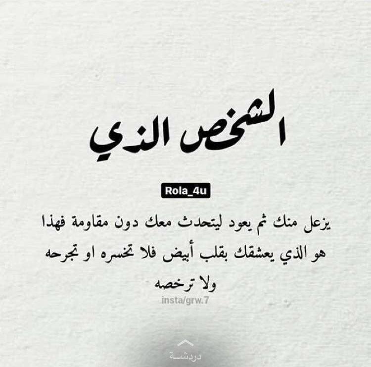 بس ما حدا بيستاهل Words Quotes Wisdom Quotes Life Quotes For Book Lovers