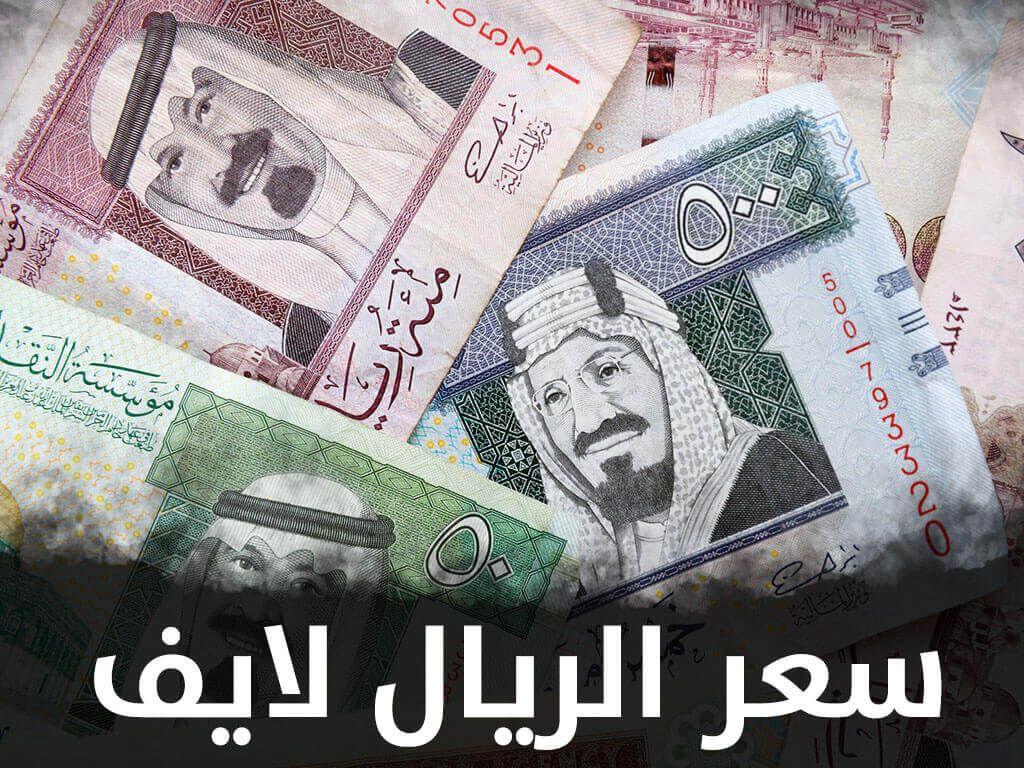 سعر الريال السعودى مقابل الجنيه المصرى سعر الريال مقابل الجنيه المصري والدولار والعملات المختلفة في الاسواق المصرية Dollar Us Dollars Personalized Items
