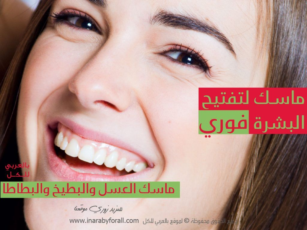 ماسكات للبشرة ماسكات تجميلية بنكهة صيفية ماسكات تفتيح للبشرة وماسكات للبشرة الدهنية بـ العربي Wellness Movies