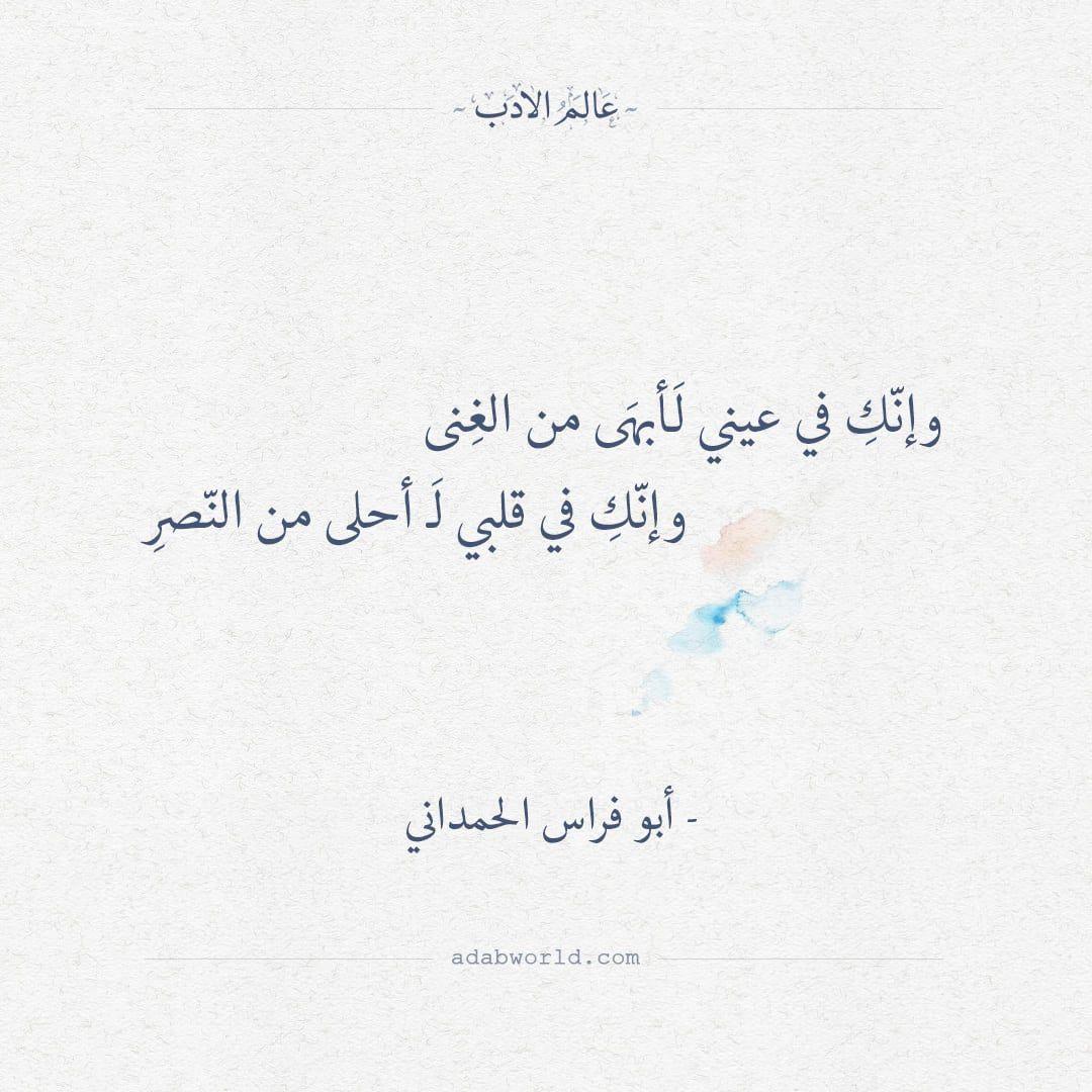 وإنك في عيني ل أبهى من الغنى أبو فراس الحمداني عالم الأدب Arabic Love Quotes Words Quotes Arabic Poetry