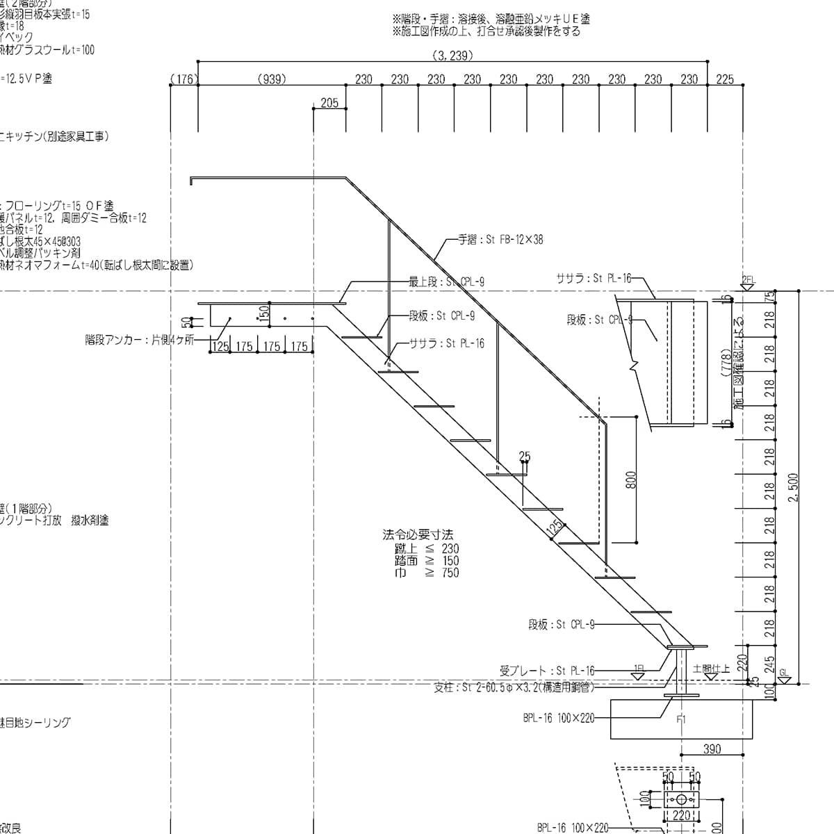 コラム046 階段の見せ方 階段 図面 詳細図面 鉄骨階段