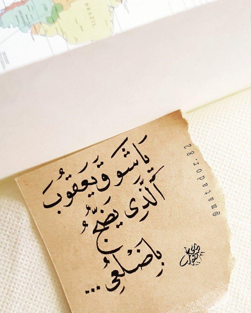 يا شوق يعقوب خواطر العراق خط عربي خطي Quran Quotes Love Arabic Quotes Romantic Words
