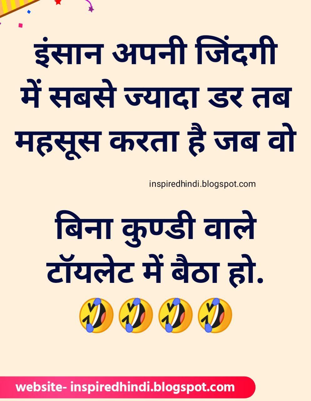 Top Jokes Of The Day Funny Jokes In Hindi Hindi Chutkule Funny Jokes In Hindi New Funny Jokes Top Jokes