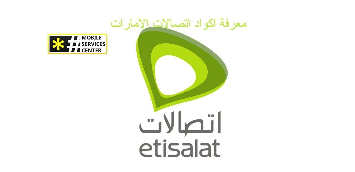 اكواد اتصالات الامارات Health Quotes Company Logo Tech Company Logos