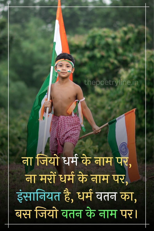 Happy Republic Day 2021 Status Shayari In 2021 Republic Day Love Poems In Hindi Hindi Quotes Happy republic day in hindi status