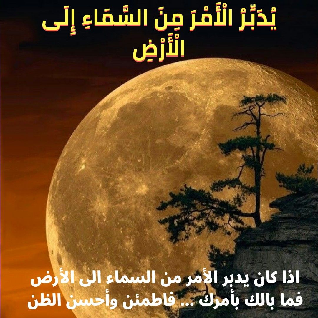 قرآن كريم آية يدبر الأمر من السماء الى الأرض Movie Posters Poster Celestial