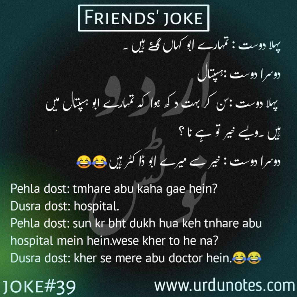 Home in 2020 Friend jokes, English jokes, Best funny jokes