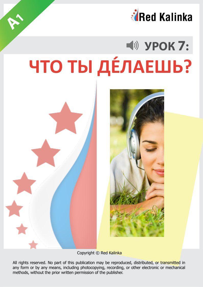 Pin By Learning Russian On Red Kalinka Kalinka Public Publishing