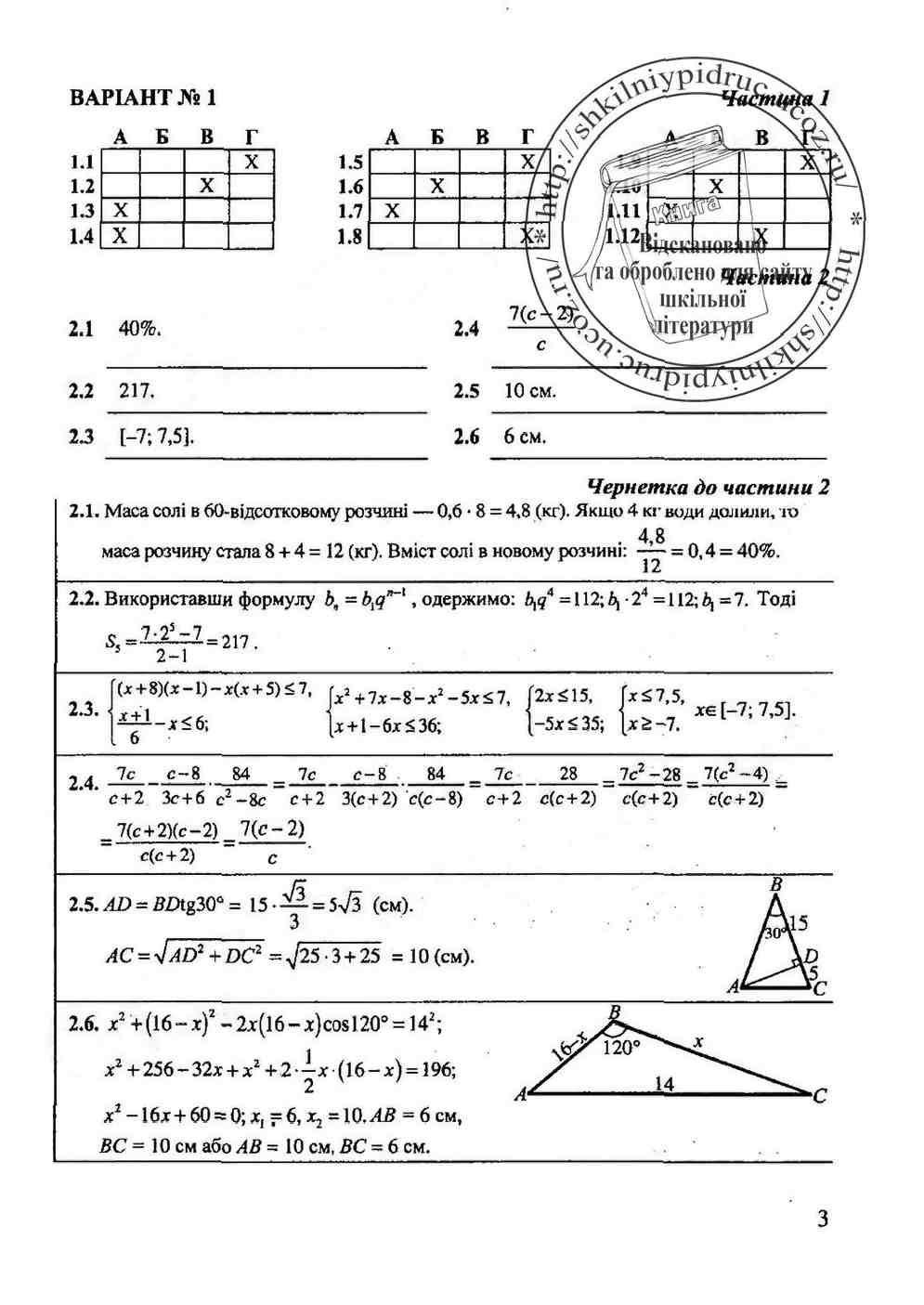 Олимпиадные задачи по химии 11 класс с решением