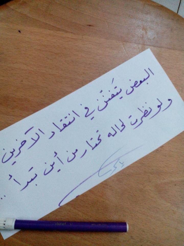 Pin By سوف الجين On تعلم خط الرقعة بالقلم العادي Arabic Arabic Calligraphy Calligraphy