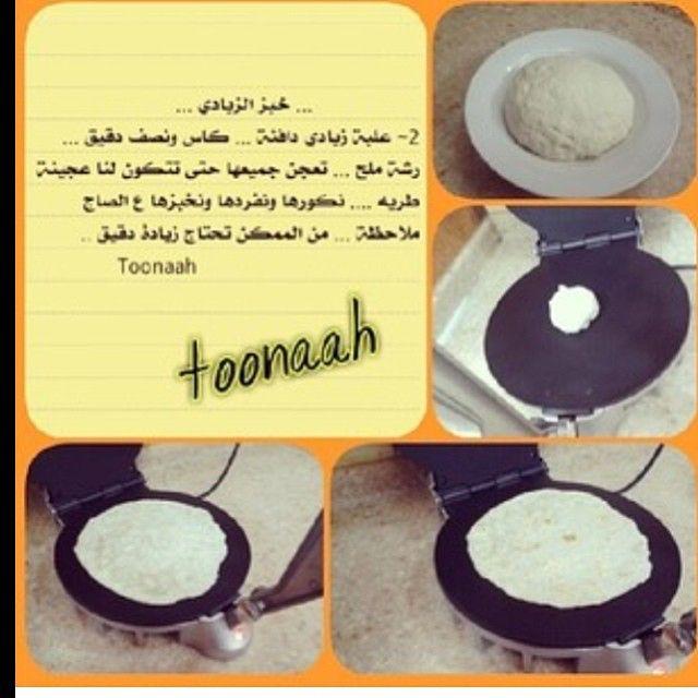 تجاااااره حرررره On Instagram مقادير خبز بالخبازه الكهربائيه Arabic Food Pizza Bread Natural Food