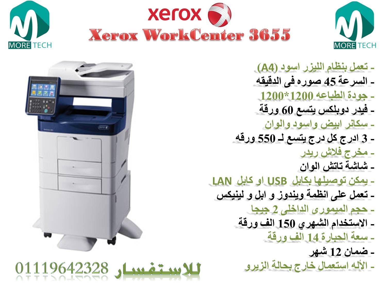 Pin By Xerox Service On Xerox Laser Black Repair
