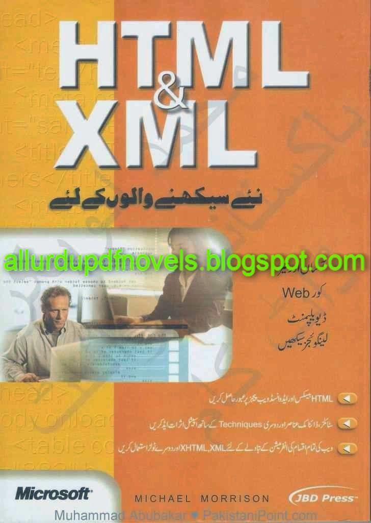 HTML and XML Urdu By Abid Bashir | Free | Pdf, Free pdf books, Books