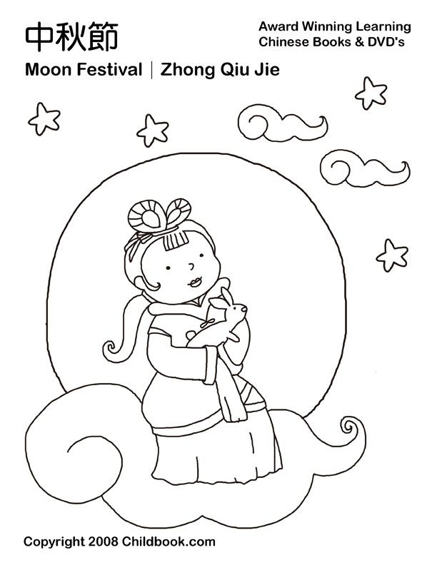 festive coloring pages - photo#23