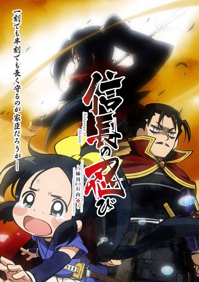"Historical Hijinks Continue in ""Ninja Girl & Samurai"