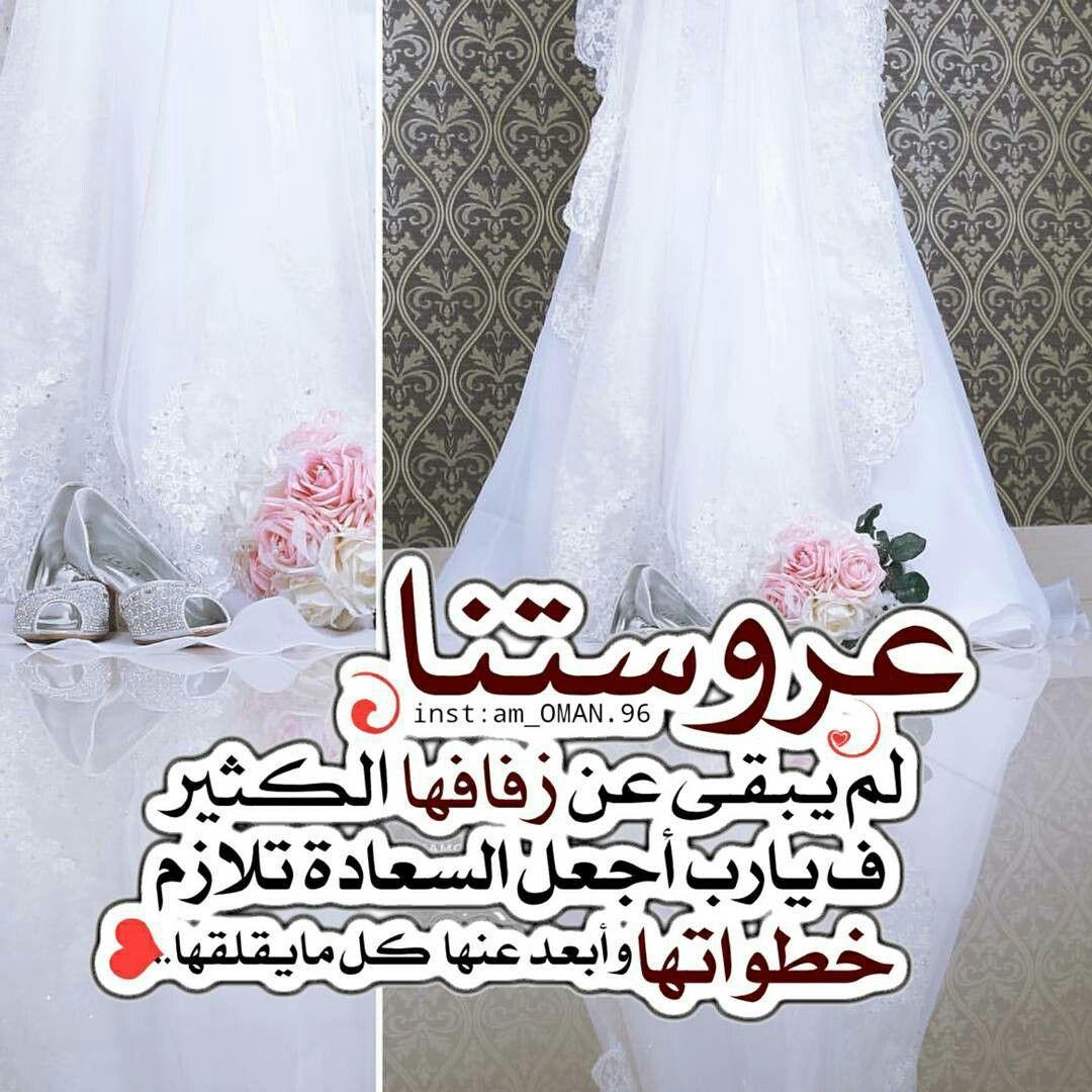 Pin By Ameena Salam On عرس Wedding Logo Design Arab Wedding Wedding Quotes