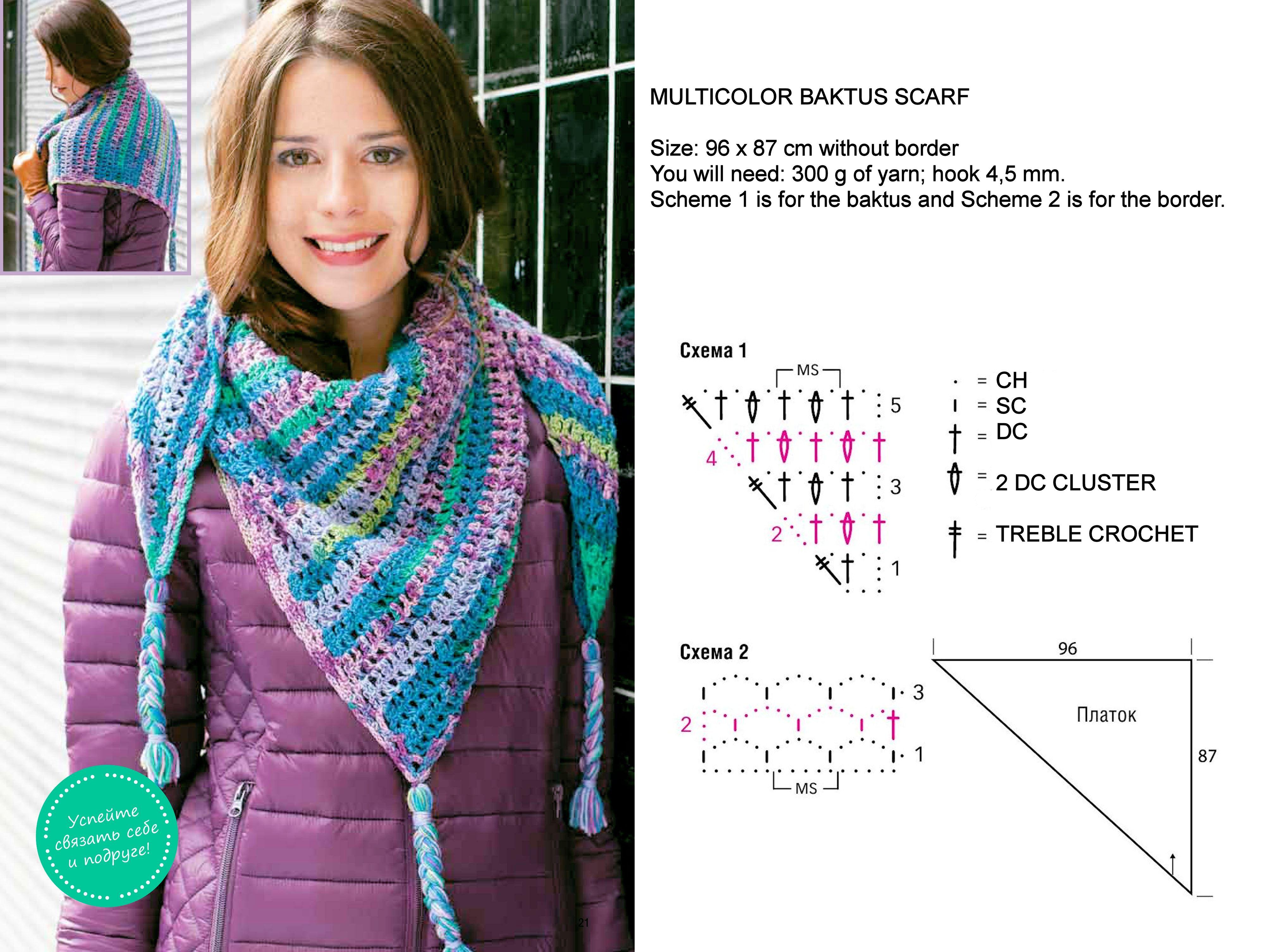 Crochet Multicolor Baktus Scarf | crochet: shawls & scarves 2 ...