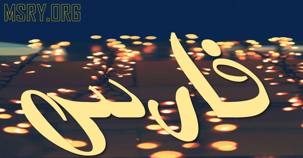 50 حقيقة عن معنى اسم فارس Farees عليك معرفتها أولا موقع مصري In 2021 Arabic Calligraphy Calligraphy Art
