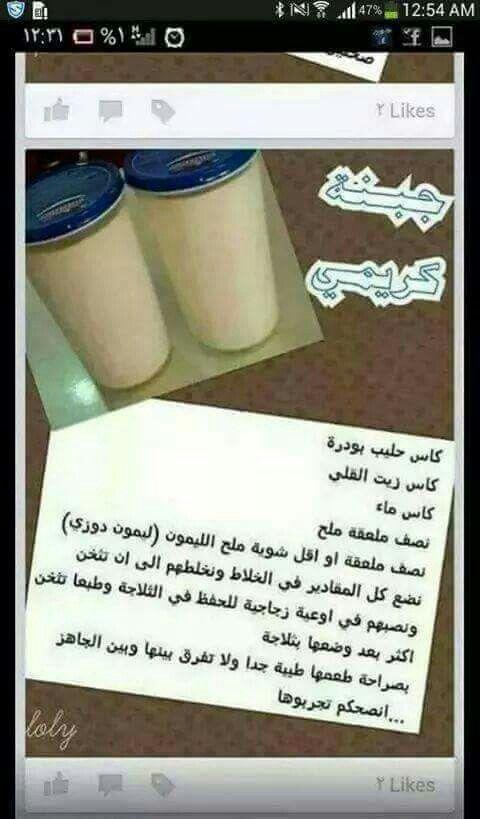 الجبنة الكريمي Arabic Food Ramadan Recipes Arabian Food