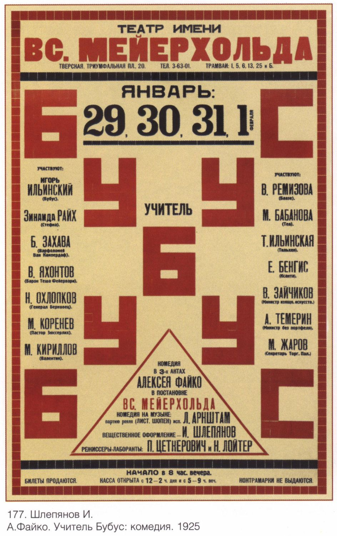 soviet russian poster