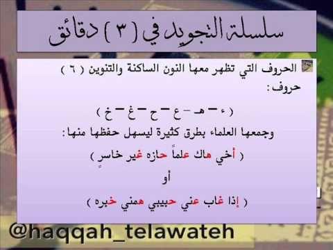 التجويد في 3 دقائق Youtube In 2021 Quran Math Islam