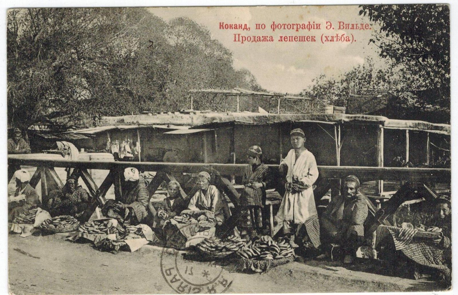 Bread and Bakery Sellers in Kokand Russian Asia 1910s