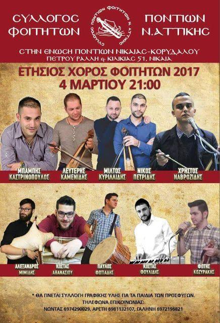 e-Pontos.gr: Ετήσιος χορός του Συλλόγου Ποντίων Φοιτητών Ν. Αττ...