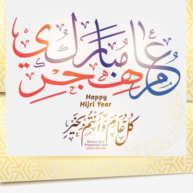 سنة هجرية سعيدة على عناصر الخط العربي عربي زخرفة الخلفية أرابيسك العربية السعودية عربية Png والمتجهات للتحميل مجانا Hijri Year Islamic New Year Hijri Calendar