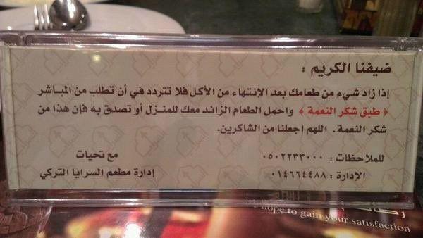 إطعام Eta Am Saudifoodbank Good Deeds Sheet Pan Say That Again