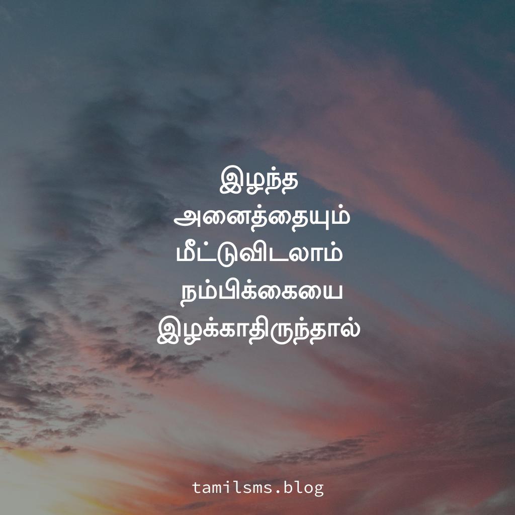 Tamil Motivational Quotes தம ழ எஸ எம எஸ Tamil