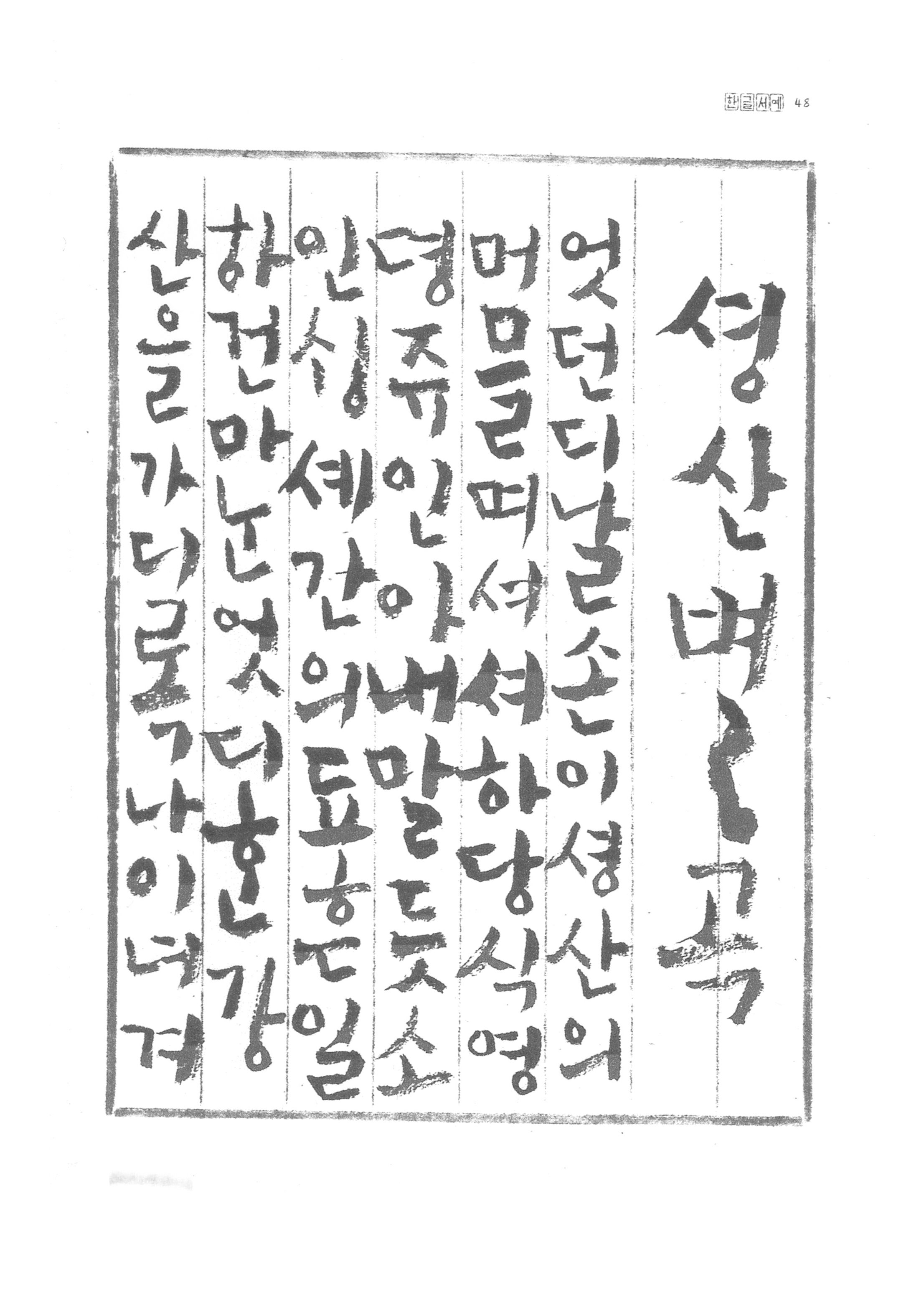 Hsyeum Syoung