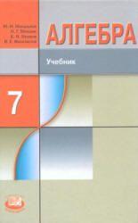 Алгебра 9 класс решебник макарычев скачать.