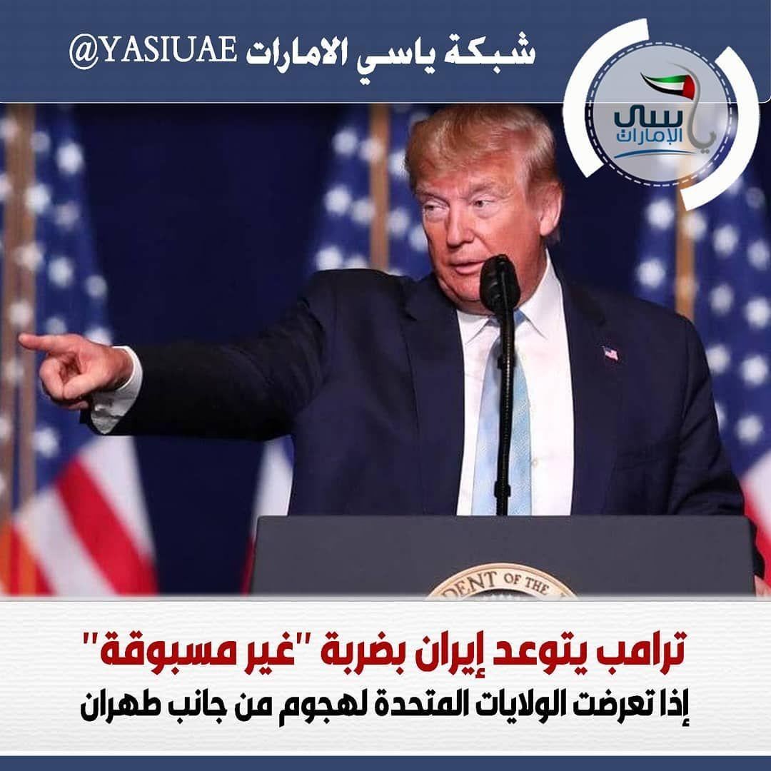 عاجل هدد الرئيس الأميركي دونالد ترامب الأحد إيران بضربة غير مسبوقة وذلك إن تعرضت الولايات المتحدة لهجوم من جانب طهران وقال تر Pandora Screenshot Pandora