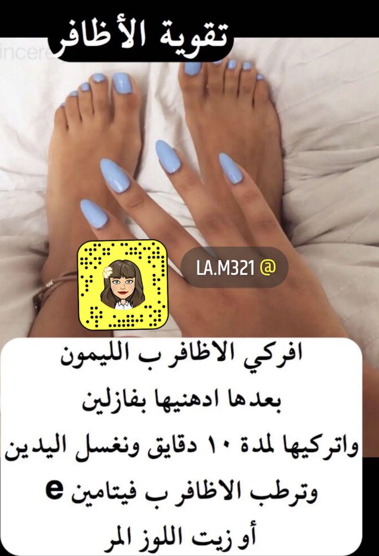 Pin By Badria Hassan On تجميل Skin Care Skin Care