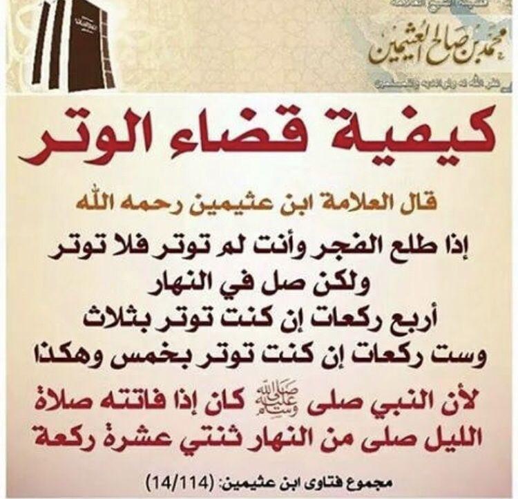 قضاء الوتر Islam Arabic Calligraphy Calligraphy