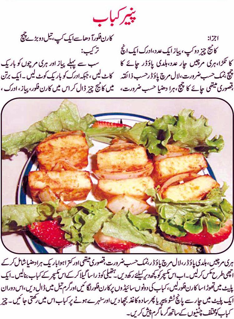 Urdu recipe food pinterest paneer kabab cheese and recipes urdu recipe forumfinder Gallery