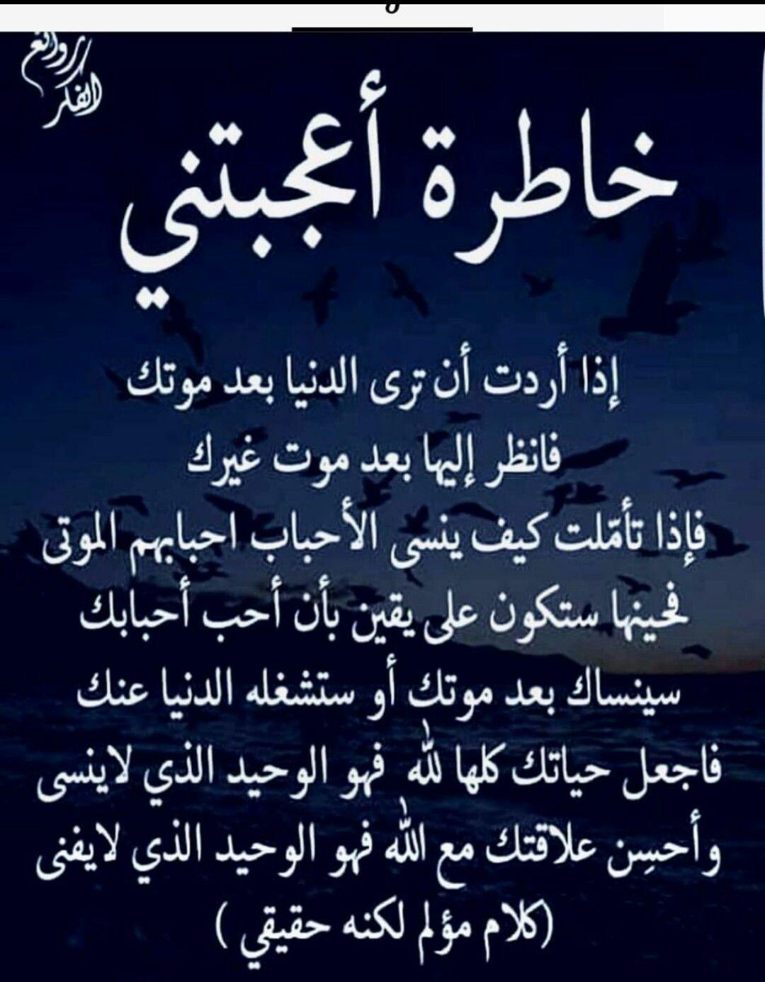 Pin By Maryamkhaledabdelhalim On Islam Quran Funny Arabic Quotes Quran Quotes Muslim Quotes