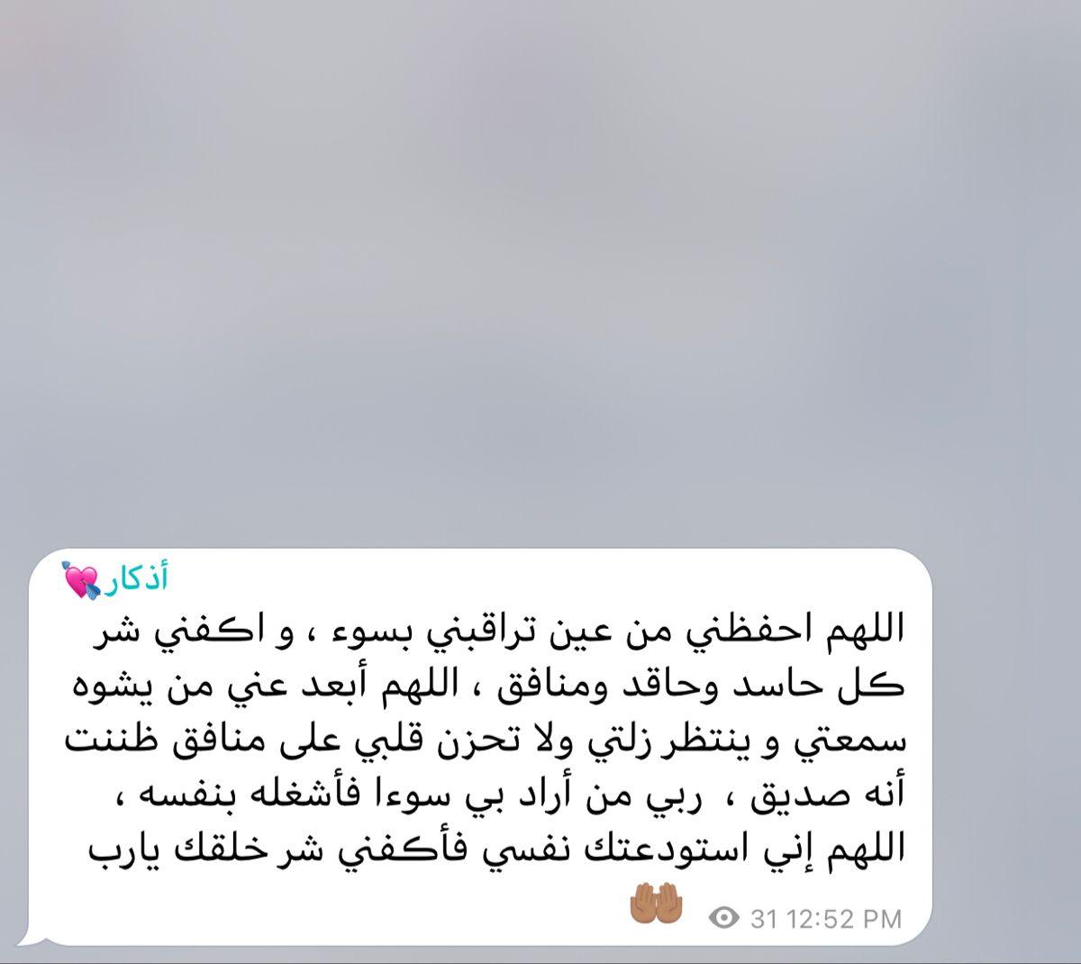 Telegram Contact Adhkar4127