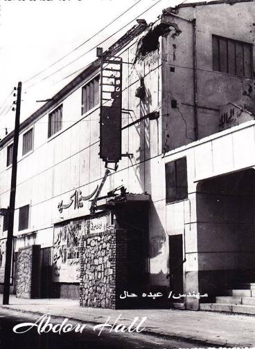 شارع السلطان حسين وسينما الحريه وفترة حرب 1967 Utility Pole Road Alley