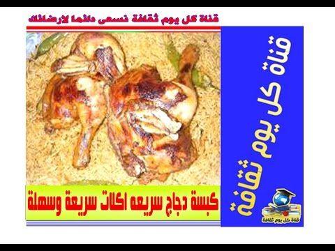 كبسة دجاج وصفات دجاج كبسة دجاج سريعه اكلات سريعة وسهلة