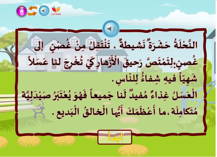 اقرأ القطعة التالية ثم أجب عن الأسئلة التي تليها Arabic Calligraphy Beautiful Boys